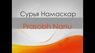 Сурья Намаскар. Prasobh Nanu.