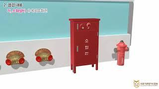 [의료기관용] 화재 예방점검