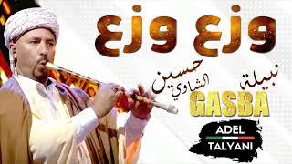 gasba أغنية وزع وزع بصوت حسين الشاوي ونبيلة