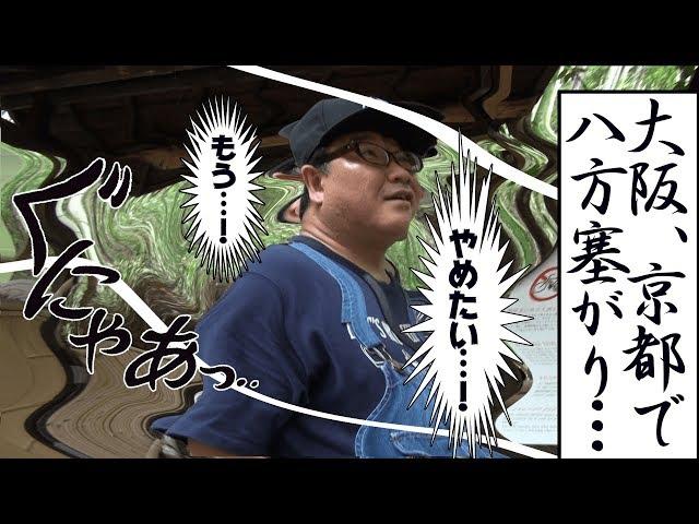 【9】竹山撃沈。全くのダメ企画に竹山自問自答!YouTubeをナメてました。。