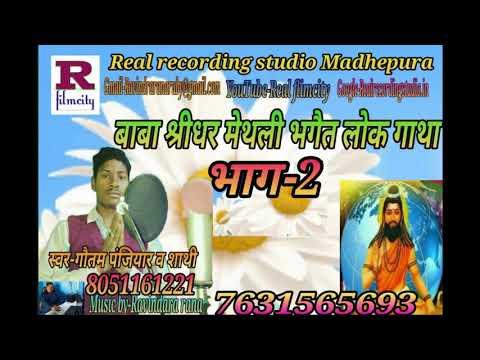 Baba Shirdhar Maithili Bhagait Bhag 2 By ;  Gautam Panjiyar Real Recording Studio Madhepura 76315656
