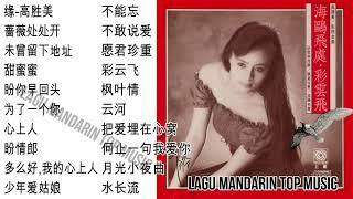 20 lagu mandarin masa lalu Gao Sheng mei 高胜美的热门歌曲 part 6