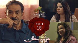 مسلسل حريم بوسلطان ـ الحلقة - 18