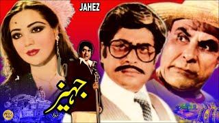 JAHAIZ (1982) - SHAHIDA MINNI & SHAHID - OFFICIAL PAKISTANI MOVIE