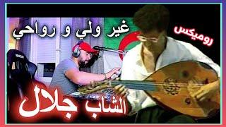 المرحوم جلال غير ولي ورواحي  El Marhoum Djalal - Ghir Wali wa Rwahi Remix Dj Tahar Pro