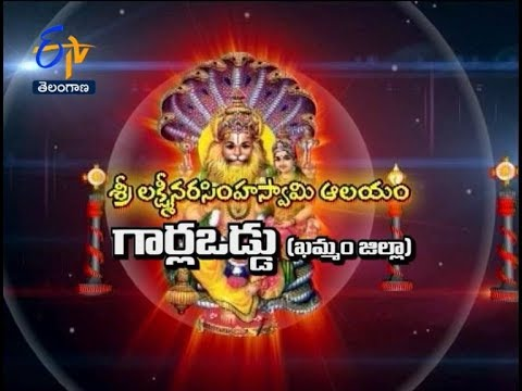 Sri Lakshmi Narasimha Swamy Temple | Garla Oddu | Khammam Dist |Teerthayatra | 3rd October 2017| TS