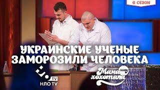 Украинские Ученые Заморозили Человека | Шоу Мамахохотала | НЛО TV