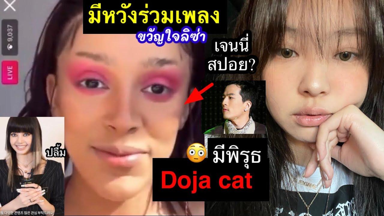 สปอยอีก!พิรุธคู่ Doja catมีโอกาสร่วมงานBLACKPINK..เจนนี่สปอย? / Teddyได้เป็น1ในโปรดิวเซอร์โลก
