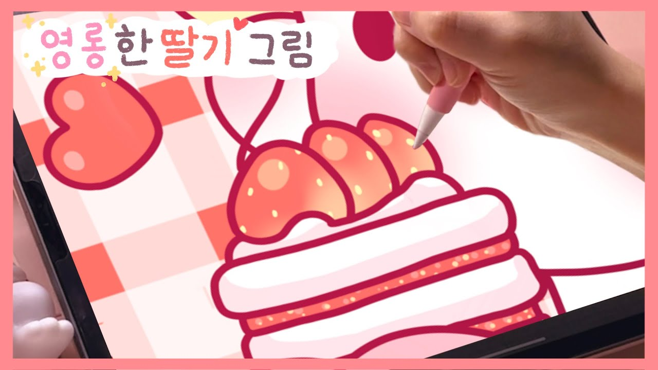 [iPad Drawing]케익먹방♥ 얼빡사진 그리기🍰쉬는 그림🍦/Cake Mukbang ♥ Draw a close-up picture 🍦 Resting picture 🍦