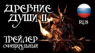 [ThePruld] The Elder Souls / RUS Trailer / Русский Трейлер / Древние Души