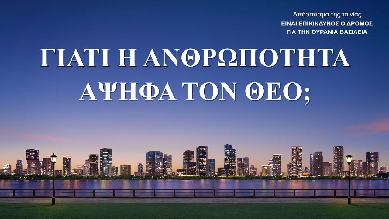 Ελληνικές ταινίες «Είναι επικίνδυνος ο δρόμος για την ουράνια βασιλεία» (3) - Γιατί η ανθρωπότητα αψηφά τον Θεό;
