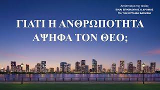 Ελληνικές ταινίες «Είναι επικίνδυνος ο δρόμος για την ουράνια βασιλεία» (4) - Γιατί η ανθρωπότητα αψηφά τον Θεό;
