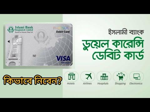 Islami Bank (ibbl) Dual Currency Debit Card । কিভাবে নিবেন ইসলামী ব্যাংক ডুয়েল কারেন্সি ডেবিট কার্ড