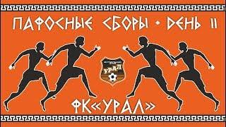 ВЛОГ. Пафосные сборы 'Урала'. День #2