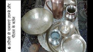 6 तरीक़ो से चमकाएं ताम्बे और पीतल के बर्तन , Cleaning of copper Vessels in 6 ways