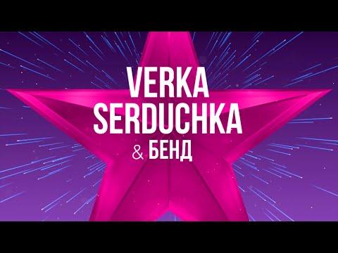 VERKA SERDUCHKA @