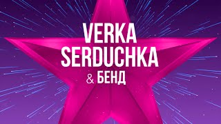 VERKA SERDUCHKA @ Atlas Weekend 2017