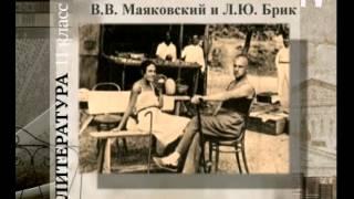 Литература 11 Урок 6 Поэт Владимир Маяковский