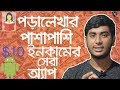 Best Android Make Money Online Application For Everyone Part Time Jobs For Students 2018 Bangla