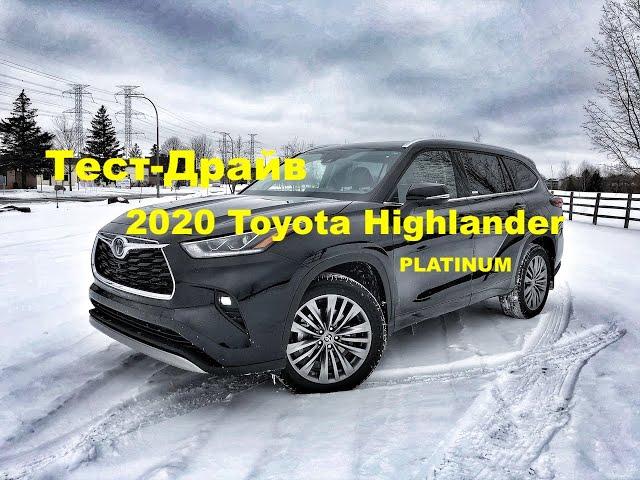 Тест-Драйв от DSN Новая 2020 Toyota HIGHLANDER - Тойота Хайлендер
