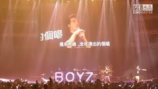 2018.10.16 BOYZ 演唱會  Hoo...hey...hoo