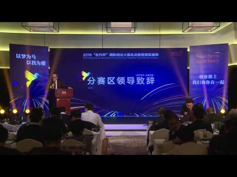 Dao Ventures Speaking at Beijing Entrepreneurship Competition