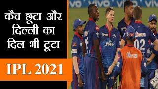 IPL 2021 । रोमांचक मुकाबले में टूटा दिल्ली का दिल, फाइनल में CSK से भिड़ेगी KKR । CSKvsKKR