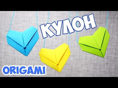 сердечко оригами своими руками