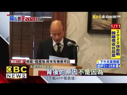 韓哈佛演說:台灣領導人最大挑戰是維持兩岸和平