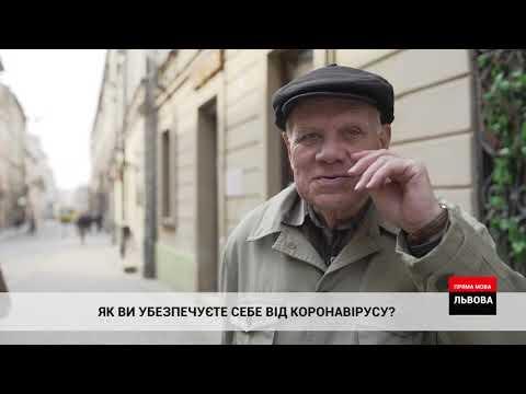 НТА - Незалежне телевізійне агентство: Як мешканці Львова убезпечують себе від коронавірусу? - опитування