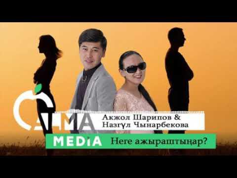 Акжол Шарипов  Назгуль Чынарбек кызы   Неге ажыраштынар    ЖАНЫ 2020