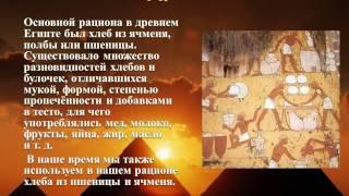 Повседневная жизнь Древнего Востока