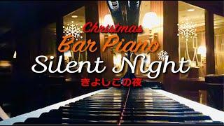 Silent Night 〜きよしこの夜 Christmas Bar Piano 12月の、ある日のバーにて。 *With best wishes for Merry Christmas* 営業中なので、フルボリュー...