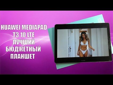 ОБЗОР HUAWEI MEDIAPAD T3 10 LTE - ЛУЧШИЙ БЮДЖЕТНЫЙ ПЛАНШЕТ