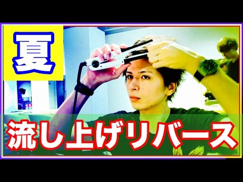 夏ヘア 流し上げリバースセット 三代目ジェイソウルブラザーズが好きな方爽やかに男らしく見せたい方におすすめヘア OCEAN TOKYO harajuku代表取締役 三科光平