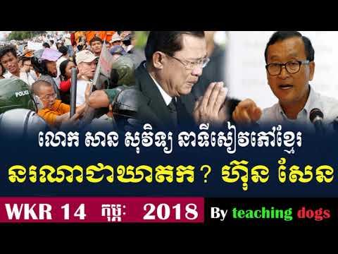 Cambodia News 2018 | WKR Khmer Radio 2018 | Cambodia Hot News | Night, On Wed 14 February 2018