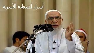 أسرار السعادة الأسرية الدكتور عمر عبد الكافي