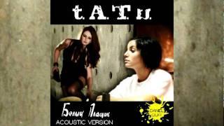 t.A.T.u. - Beliy Plaschik (Acoustic Version)