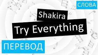 Shakira - Try Everything Перевод песни на русский Текст Слова