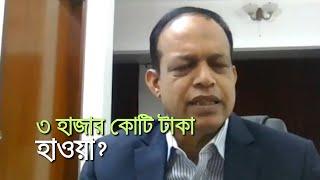 পুঁজিবাজার থেকে 'চলে গেছে' ৩ হাজার কোটি টাকা | bdnews24.com