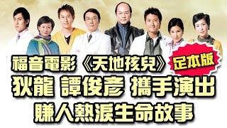[向醫護致敬]電影《天地孩兒》狄龍譚俊彥攜手演出 賺人熱淚生命故事