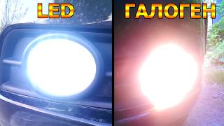 [CRUZE] Замена противотуманных ламп на LED-лампы