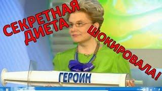 Диета Малышевой! СЕКРЕТ похудения Елены Малышевой!