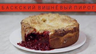 как сделать вишневый пирог рецепт