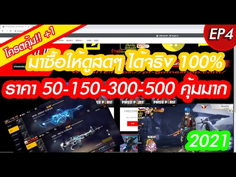 ขายรหัสฟีฟาย เว็บFree Fire 2021 EP.4 ได้จริง100% โครตคุ้ม!!