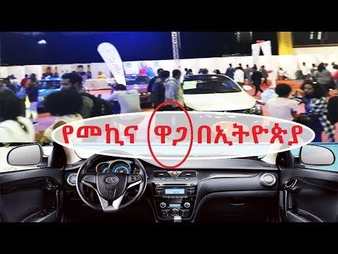 የመኪና ዋጋ በኢትዮጵያ ሃገር ውስጥ ከምገጣጠሙ እስከ ከውጭ  እስከሚገቡ መኪኖች /in Ethiopia assumable car how much cost is?