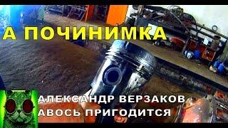 Началось в кохозе утро 2. Нехилая потяжка поршня СМД-31.
