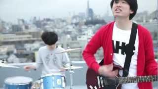 明日、照らす 「僕のコートニー・ラブについて」 MV