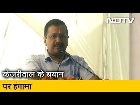 Bihar के बारे में बोलकर बुरे फंसे Arvind Kejriwal
