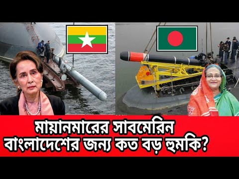 Will Bangladesh submarines be able to deal with Myanmar submarines। 2020.